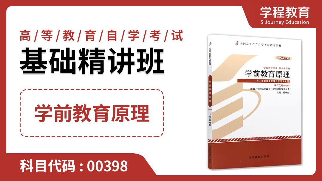 自考学前教育原理00398 免费体验课【学程教育】