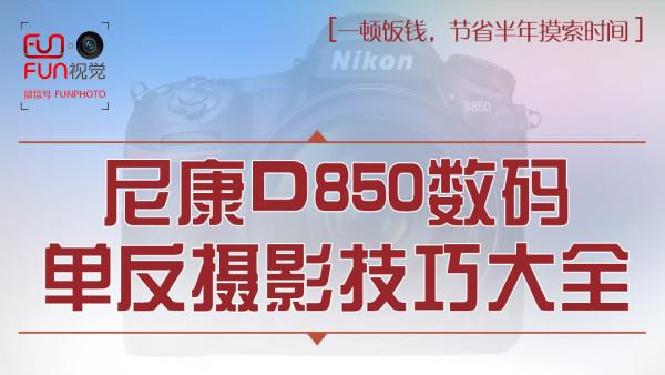 尼康D850相机教程摄影理论相机操作技巧好机友摄影