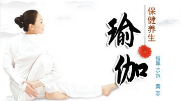 保健养生瑜伽