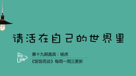 第19期:请活在自己的世界里【华企商学院】