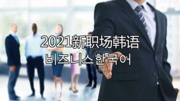 2021新职场韩语/商务韩语(共22讲)