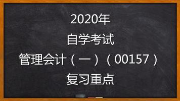 2020年自学考试管理会计(一)(00157)自考复习重点