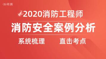 【消防攻略】2020一级消防工程师——消防安全案例分析基础精讲