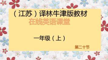 牛津译林版  一年级  第二十节课
