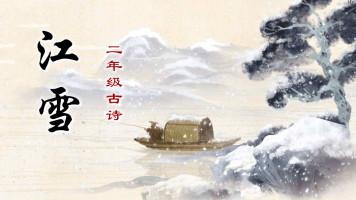 二年级古诗:江雪