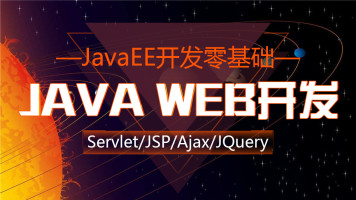 JavaEE开发零基础|Javaweb开发(Web零基础学员适用本课程)