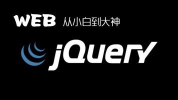 jQuery-Web前端从小白到大神