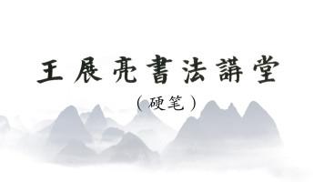王展亮书法讲堂——硬笔
