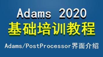 Adams 2020基础培训教程(3)-Adams/PostProcessor