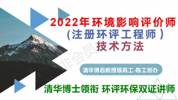 2022年环境影响评价师--技术方法(注册环评工程师)