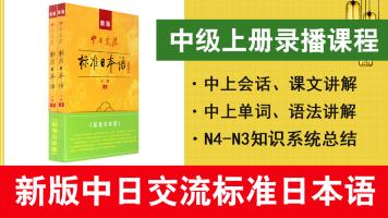 「kokoko老师」新标日中上精讲(N4~N3水平)