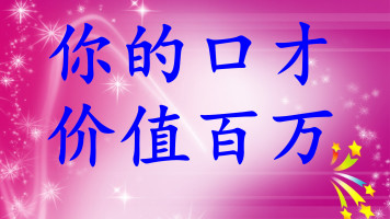 A0175刘景斓-你的口才价值百万+管理+中高层管理者