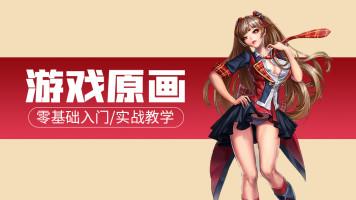 游戏原画/插画/入门基础公开课