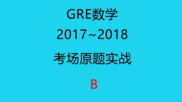 回放-GRE数学2017-2018考场原题实战-B