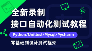 接口自动化测试视频教程python/unittest/pycharm设计测试框架