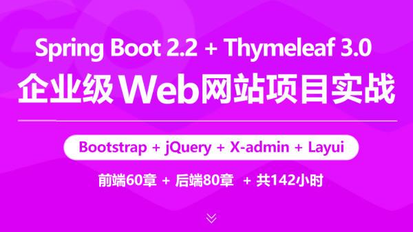 spring boot教程+bootstrap+jquery+x-admin企业级项目实战我的云音乐