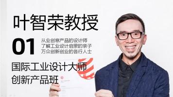 叶智荣课堂01创新产品班