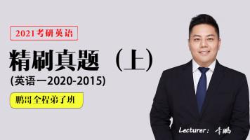 2021考研英语一   精刷真题第一季(2010-2015)
