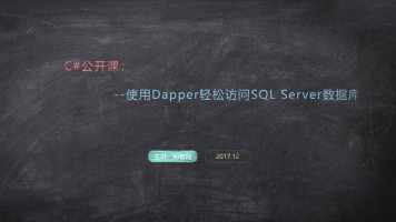 C#视频教程之使用Dapper轻松访问SQL Server数据库