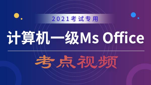 计算机一级MsOffice考点视频