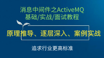 消息中间件之ActiveMQ基础/实战/面试教程