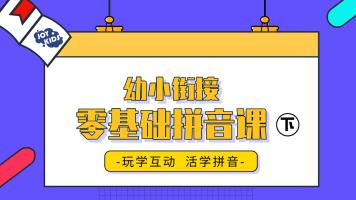 幼小衔接-零基础拼音课(下)