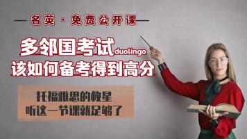 """30分钟了解如何备考多邻国考试Duolingo——""""托福雅思小救星"""""""