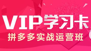 【火焱社拼多多】拼多多实战运营实战课程零基础打造爆款VIP升级