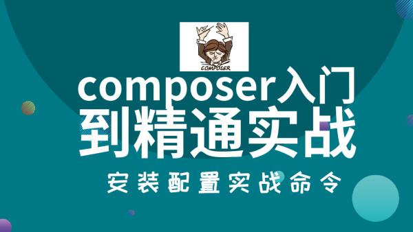 composer从入门到精通