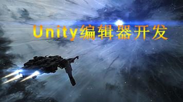 Unity编辑器开发-(插件开发)