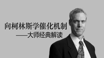 柯林斯教你善用催化机制取得实质成果——哈佛商业评论大师解读