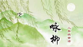 二年级古诗:咏柳