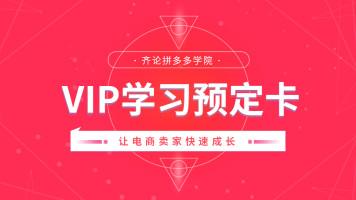 【齐论拼多多/专注电商培训】VIP课程学习卡预定