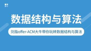 剑指Offer-ACM大牛带你玩转数据结构与算法