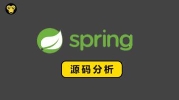Spring源码分析    【源码学院】     只为培养BAT程序员而生