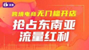 【优梯教育】跨境电商运营实操新手小白公开课