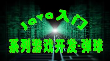 【四二学堂】Java入门-系列游戏开发-弹球