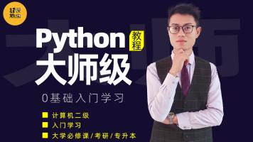 计算机二级python零基础入门教程