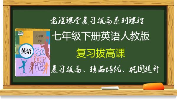 七年级下册英语人教版复习拔高课