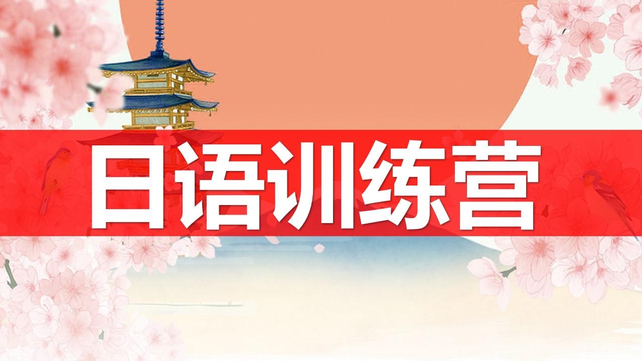 日语初级日语培训日语课堂0基础学日语声优日本语学习