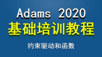 Adams 2020基础培训教程(9)-约束驱动和函数