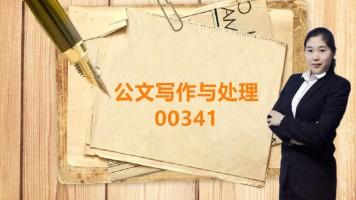 自考公文写作与处理(00341)