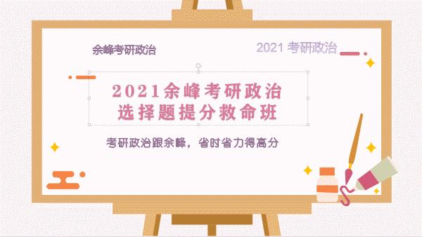 2021余峰考研政治选择题提分救命班