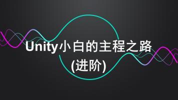 Unity主程进阶之路:热更新/图形学/框架/ECS/性能优化