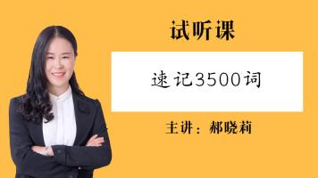 【速记3500词】高考英语词汇专项(高效提分+微信1843091655)