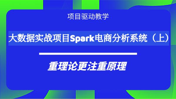 3天大数据实战项目Spark电商分析系统