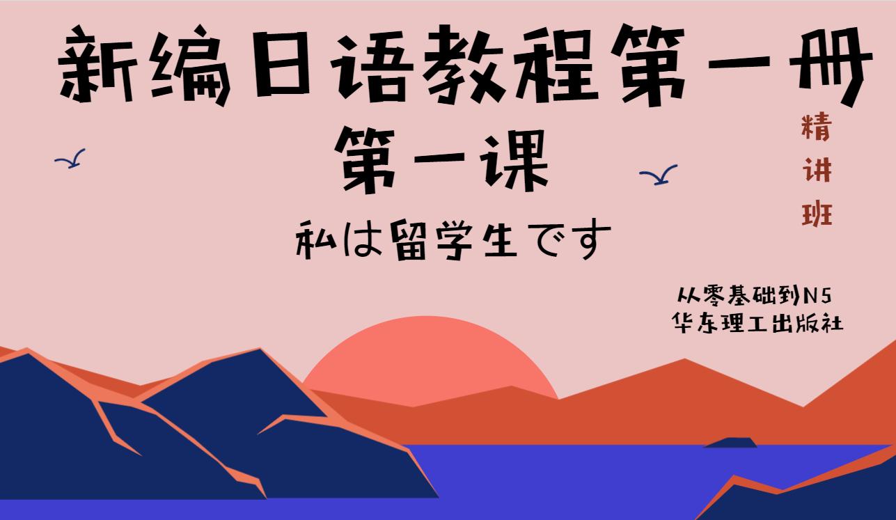 新编日语教程第一册 第一课 私は留学生です