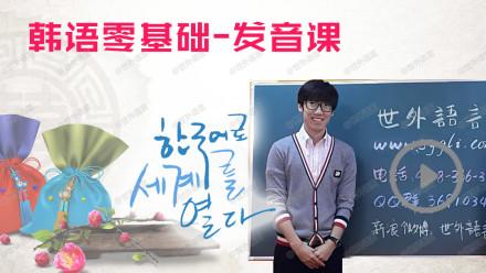韩语发音课