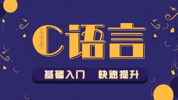 2020年C语言视频教程 入门 零基础 计算机二级考试 程序设计STM32