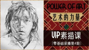 艺术的力量——VIP素描课【零基础录播第4期】